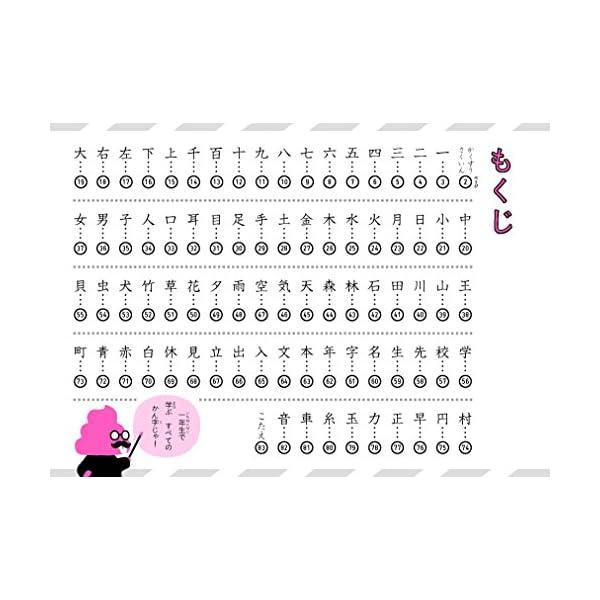 日本一楽しい漢字ドリル うんこかん字ドリル 小...の紹介画像3