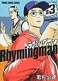 ライミングマン 3 (ヤングアニマルコミックス)