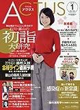 月刊北國アクタス 2018年 01 月号 [雑誌]