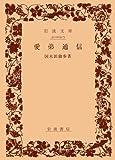 愛弟通信 (岩波文庫 緑 19-5)   (岩波書店)