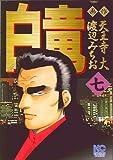 白竜 7 (ニチブンコミックス)