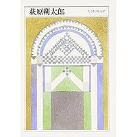 萩原朔太郎 (ちくま日本文学 36)