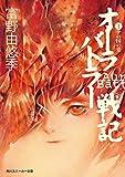 オーラバトラー戦記1 アの国の恋 (角川スニーカー文庫)