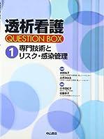 専門技術とリスク・感染管理 (透析看護 Question Box)