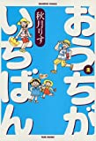 おうちがいちばん (2) (バンブーコミックス 4コマセレクション)