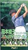 岡本綾子のスーパーゴルフ~スウィングイマジネーション1 [VHS]