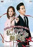 私のキライな翻訳官 DVD-BOX2[DVD]