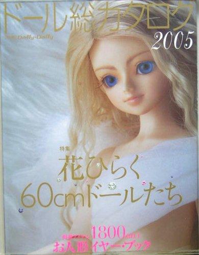 ドール総カタログ〈2005〉 (別冊Dolly*Dolly)の詳細を見る