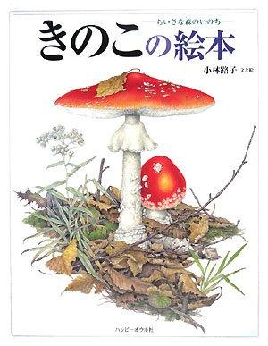 きのこの絵本―ちいさな森のいのち (しぜんのほん)の詳細を見る