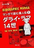 ダライ・ラマ14世 マンガで読む偉人伝 / さいわい 徹 のシリーズ情報を見る