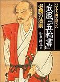 「武蔵『五輪書』必勝の法則―デキる男が活かす」加来 耕三