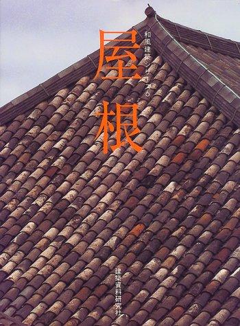 屋根 (和風建築シリーズ)