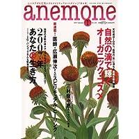 anemone (アネモネ) 2007年 01月号 [雑誌]