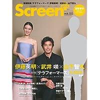 Screen+プラス(スクリーンプラス) vol.55 2016年 05 月号 [雑誌]: SCREEN(スクリーン) 増刊