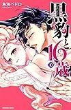 黒豹と16歳(10) (なかよしコミックス)