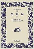 碧巌録 (中) (ワイド版岩波文庫 (167))