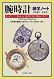 腕時計雑学ノート―文字盤の裏側にあるのはムーヴメントだけじゃない