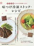 ケトン体でやせる&健康になる!味付け冷凍ストック・レシピ。 (マガジンハウスムック)