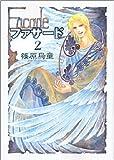 ファサード (2) (ウィングス・コミックス文庫)