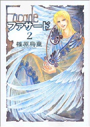 ファサード (2) (ウィングス・コミックス文庫)の詳細を見る