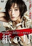 紙の月 DVD スタンダード・エディション[DVD]