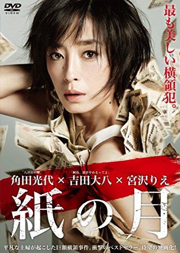 紙の月 DVD スタンダード・エディション...