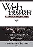 Webを支える技術 —— HTTP,URI,HTML,そしてREST WEB+DB PRESS plus