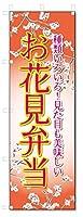 のぼり旗 お花見弁当 (W600×H1800)お花見