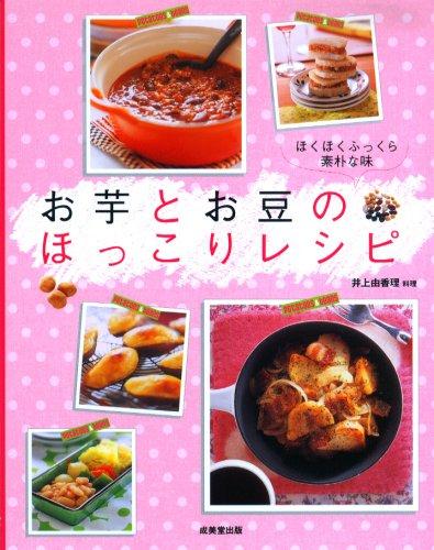 お芋とお豆のほっこりレシピ