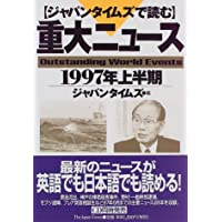 「ジャパンタイムズで読む」重大ニュース〈1997年上半期〉