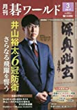 月刊碁ワールド 2017年 03 月号 [雑誌]