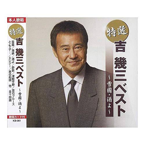 CD 特選 吉幾三ベスト ~雪國・酒よ~ KB-061 パソ...