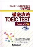 徹底攻略TOEIC TEST リスニング編