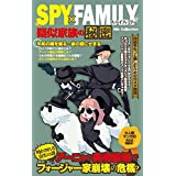 SPY×FAMILY 疑似家族の秘密 (DIA Collection)