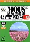 よくわかるトレーニングテキスト MOUS試験問題集 Microsoft Word2002一般(Microsoft OfficeXP)(FPT0132)