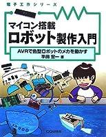 マイコン搭載ロボット製作入門―AVRで魚型ロボットのメカを動かす (電子工作シリーズ)