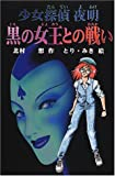 少女探偵夜明 黒の女王との戦い (ミステリー・BOOKS)