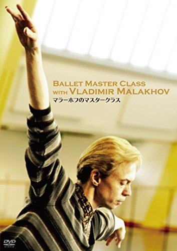 マラーホフのマスタークラス [DVD]