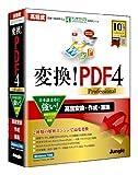 変換!PDF4 Professional