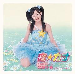 月島きらり starring 久住小春(モーニング娘。)「SUGAO-flavor」のジャケット画像