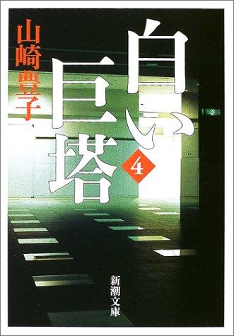白い巨塔〈第4巻〉 (新潮文庫)の詳細を見る