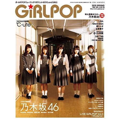 GiRLPOP 2015 SPRING 表紙&巻頭特集:乃木坂46 2nd表紙:℃-ute (M-ON! ANNEX 592号)