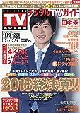デジタルTVガイド 2019年 01 月号 [雑誌]