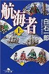航海者〈上〉 (幻冬舎文庫)