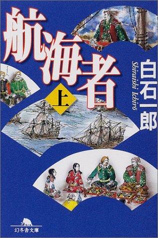 航海者〈上〉 (幻冬舎文庫)の詳細を見る