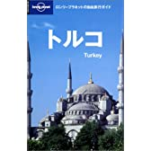 トルコ (ロンリープラネットの自由旅行ガイド)