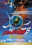 エルム街の悪夢5 ザ・ドリームチャイルド スペシャル・エディション [DVD]
