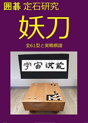 囲碁 定石研究 妖刀 (棋力向上シリーズ)