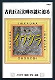 イワクラ古代巨石文明の謎に迫る―学会誌〈vol.2〉