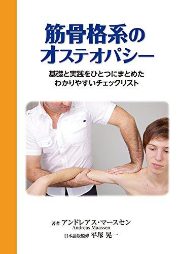 筋骨格系のオステオパシー